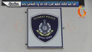 PORBANDAR બરડા ડુંગરમાંથી વધુ એક દેશી દારૂની ભઠ્ઠીનો પોલીસે નાશ કર્યો 17 10 2021