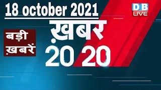 18 october 2021 | अब तक की बड़ी ख़बरें | Top 20 News | Breaking news |Latest news in hindi #DBLIVE