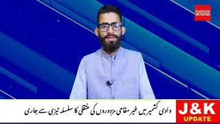 Urdu News 18 OCT 2021