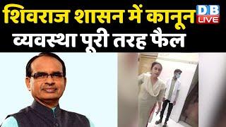 Shivraj Singh chouhan के तालिबानी | Shivraj Singh शासन में कानून व्यवस्था पूरी तरह फैल  |#DBLIVE