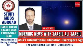 Morning News Headlines with SAABIQ ALI SAABIQ