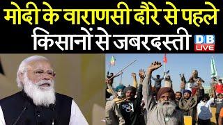 PM Modi के Varanasi दौरे से पहले किसानों से जबरदस्ती | किसानों की फसल पर चला हार्वेस्टर | #DBLIVE
