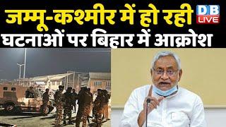 Jammu Kashmir में हो रही घटनाओं पर Bihar में आक्रोश   विपक्ष के निशाने पर आई राज्य और केंद्र सरकार  