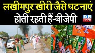 Lakhimpur Kheri जैसे घटनाएं होती रहती हैं-BJP | Ajay Mishra Teni | Kisan news | #DBLIVE