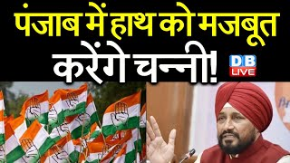 Punjab में हाथ को मजबूत करेंगे चन्नी ! Navjot Singh Sidhu को मनाने के लिए सीएम ने की बैठक | #DBLIVE