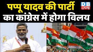 Pappu Yadav की पार्टी का Congress में होगा विलय | Rahul Gandhi |Bihar news |Breaking | India #DBLIVE