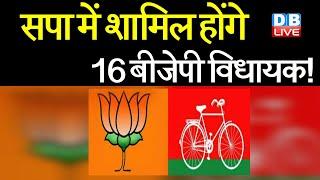 UP में BJP के साथ हुआ खेल | SP में शामिल होंगे 16 BJP विधायक ! Nitin Agarwal |Akhilesh Yadav #DBLIVE