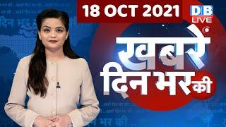 din bhar ki khabar | news of the day, hindi news india | top news | UP Election | lakhimpur |#DBLIVE