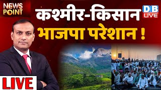 कश्मीर-किसान - भाजपा परेशान ! rail roko andolan   jammu and kashmir news   Newspoint   kisan #DBLIVE