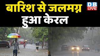 बारिश से जलमग्न हुआ Kerala | 35 लोगों की जा चुकी है जान | Kerala Rains | Kerala Flood | #DBLIVE