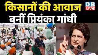किसानों की आवाज बनीं Priyanka Gandhi Vadra  | Yogi Sarkar पर साधा निशाना | Kisan news | #DBLIVE