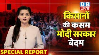 Kisan Rail Roko Andolan: किसानों की कसम - मोदी सरकार बेदम   Rakesh Tikait   kisan news   #DBLIVE