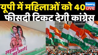 UP Election में महिलाओं का अधिकार होगा Congress का मुद्दा | Priyanka Gandhi Vadra | #DBLIVE