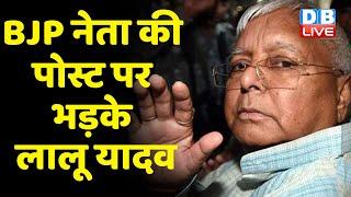 BJP नेता की पोस्ट पर भड़के Lalu Prasad Yadav | क्या विधानसभा भी संघ को गिरवी रख देंगे नीतीश?- लालू |