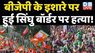 BJP के इशारे पर हुई Singhu Border पर हत्या ! निहंगों के साथ BJP नेताओं का कनेक्शन | Kisa news#DBLIVE