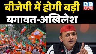 BJP में होगी बड़ी बगावत-Akhilesh Yadav | दो फाड़ हो जाएगी BJP | Yogi Adityanath | SP #DBLIVE