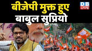 BJP मुक्त हुए Babul Supriyo | Babul Supriyo ने दिया सांसद पद से इस्तीफा | Suvendu Adhikari |#DBLIVE