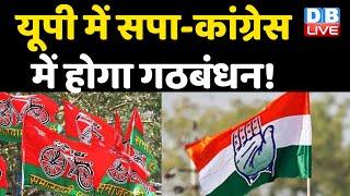 UP में SP-Congress में होगा गठबंधन ! Shivpal Singh Yadav ने दिए UP में महागठबंधन के संकेत | #DBLIVE