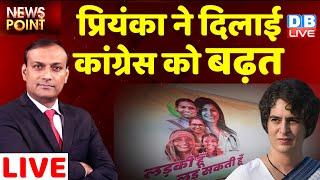 Priyanka Gandhi Vadra ने congress को दिलाई बढ़त | UP election 2022 | Newspoint | india news #DBLIVE
