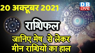 20 October 2021 | आज का राशिफल | Today Astrology | Today Rashifal in Hindi | #DBLIVE