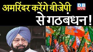 Amarinder Singh करेंगे BJP से गठबंधन ! Harish Rawat ने Amarinder Singh को कहा 'भटका हुआ' | #DBLIVE