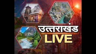 मौसम विभाग के रेड अलर्ट के चलते, Kedarnath, Chardham Yatra पर रोक || Uttarakhand Live