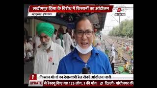 Haryana: किसानों का ट्रैक जाम, पुलिस का पुख्ता इंतजाम,  Bahadurgarh में Rail Roko Andolan का असर