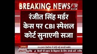 Ranjit Singh Murder Case: Ram Rahim की सजा का फैसला आज, 5 दोषियों को सुनाई जाएगी सजा