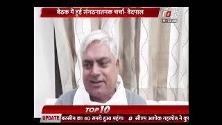 Ellenabad By-Elections को लेकर BJP की तैयारी तेज, Omprakash Dhankhar ने की मीटिंग