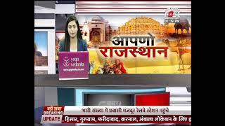 Rajasthan: सरकारी स्कूल में टला बड़ा हादसा, छात्र-छात्राओं में मची अफरा तफरी