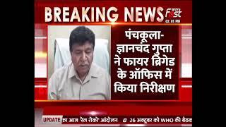 Gyanchand Gupta ने fire brigade's office में किया निरीक्षण, 4 महिने से लटकी मिली NOC