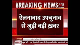 बीजेपी-कांग्रेस ने जारी की स्टार प्रचारकों की सूची, BJP की ओर से CM Manohar Lal का नाम शामिल