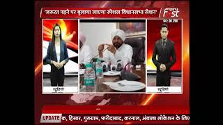 BSF का दायरा बढ़ाने पर Punjab में सियासत तेज, जरूरत में बुलाया जाएगा Special Assembly Session