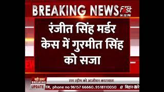 Ranjit Singh Murder Case में कोर्ट का बड़ा फैसला, गुरमीत राम रहीम समेत 5 दोषियों को उम्रकैद