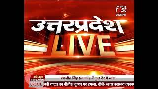 Uttarpradesh Election: यूपी में 'सत्र' की शुरुआत चुनाव पर 'बात', किस पार्टी की कैसी तैयारी ?