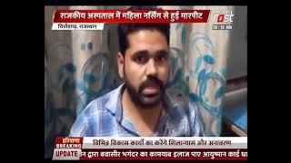 Rajasthan: Chittorgarh के Government Hospital में महिला नर्सिंग से हुई मारपीट