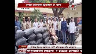 Rajasthan के Pali में police ने बरामद की भारी मात्रा में 18 लाख रूपय के डोडा पोस्त