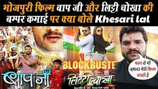 भोजपुरी फिल्म Litti Chokha और Baap Ji की बम्पर ऑपनिंग पर क्या बोले Khesari lal Yadav