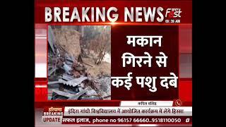 Bharatpur: बारिश से pokhar में मकान गिरने के कई पशु मलवे के नीचे दबे | Heavy Rian