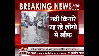 Kashipur: मुसलाधार बारिश से प्रशासन अलर्ट, Dhera River का बढ़ा जलस्तर