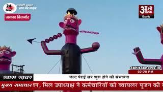उत्साहपूर्वक मनाया गया दशहरे का पर्व || Dussehra festival celebrated with enthusiasm