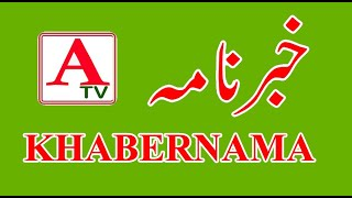ATV KHABERNAMA 17 Oct 2021