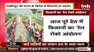Lakhimpur Kheri Violence के विरोध में किसानों का प्रदर्शन, SKM का रेल रोको आंदोलन