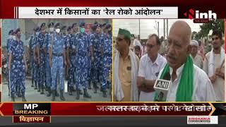 देशभर में किसानों का Rail Roko Andolan, Lakhimpur Kheri Violence के विरोध में प्रदर्शन