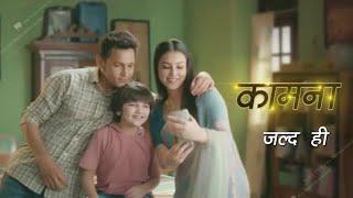 Kaamnaa New Serial Promo | Khushiyaan Paiso Se Nahin Khareedi Jaati! | Courtesy : Sony TV
