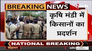 Lakhimpur Kheri की घटना, DAP खाद की कमी को लेकर कृषि मंडी में किसानों का विरोध प्रदर्शन