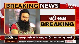 Ranjit Singh Murder Case || Gurmeet Ram Rahim Singh समेत 5 दोषियों को उम्रकैद,लगा 31 लाख का जुर्माना