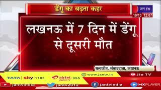 UP Lucknow News | Dengue | लखनऊ में 7 दिन में डेंगू से दूसरी मौत, राजधानी में 37 नए डेंगू के मरीज