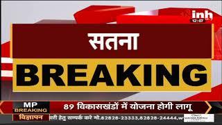 By Election 2021    Congress का मिशन उपचुनाव Former CM Kamal Nath का सतना दौरा