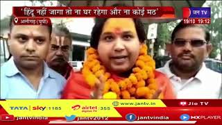 Aligarh UP News | महामंडलेश्वर ज्ञानेश्वर का विवादित बयान, हिंदू नहीं जागा तो ना घर रहेगा ना कोई मठ